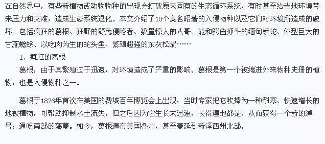 中国十大外来入侵生物图片