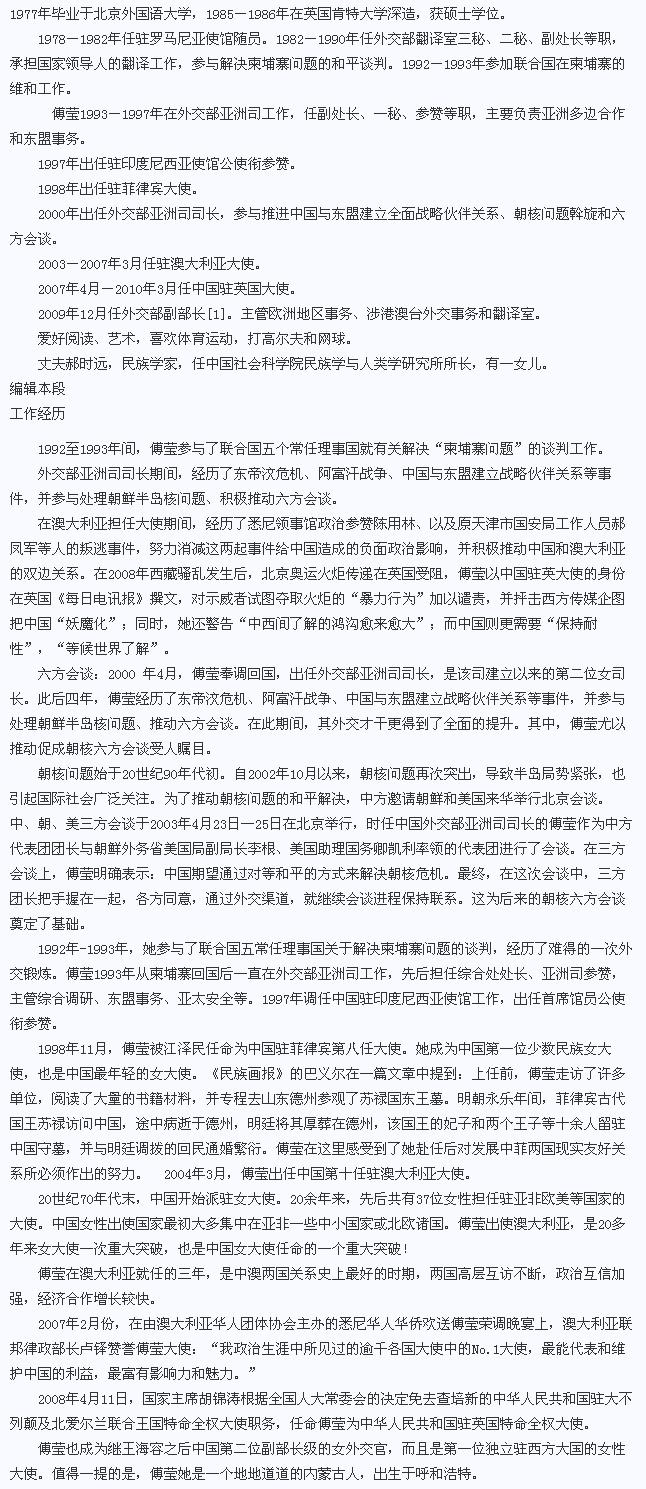 外交部副部长傅莹简历 图,傅莹及女儿的照片_