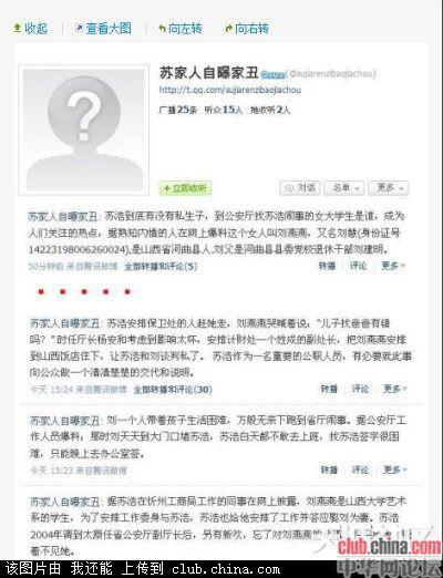 太原公安局长苏浩情人照片,李亚力之子的照片