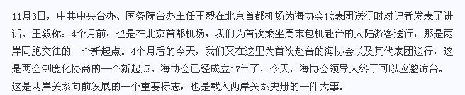 国台办主任是什么级别,国台办主任杨毅简历