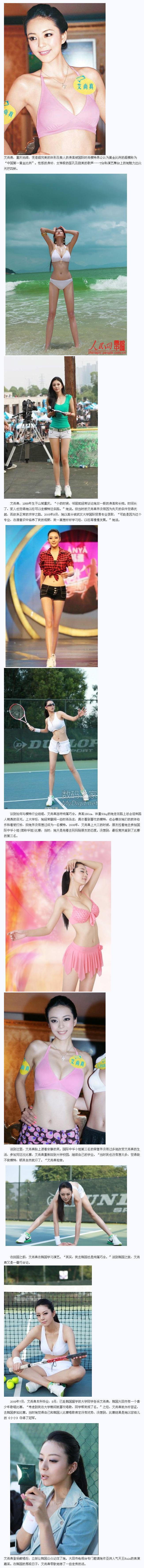中国女性比例身体图片,女性身体黄金比例