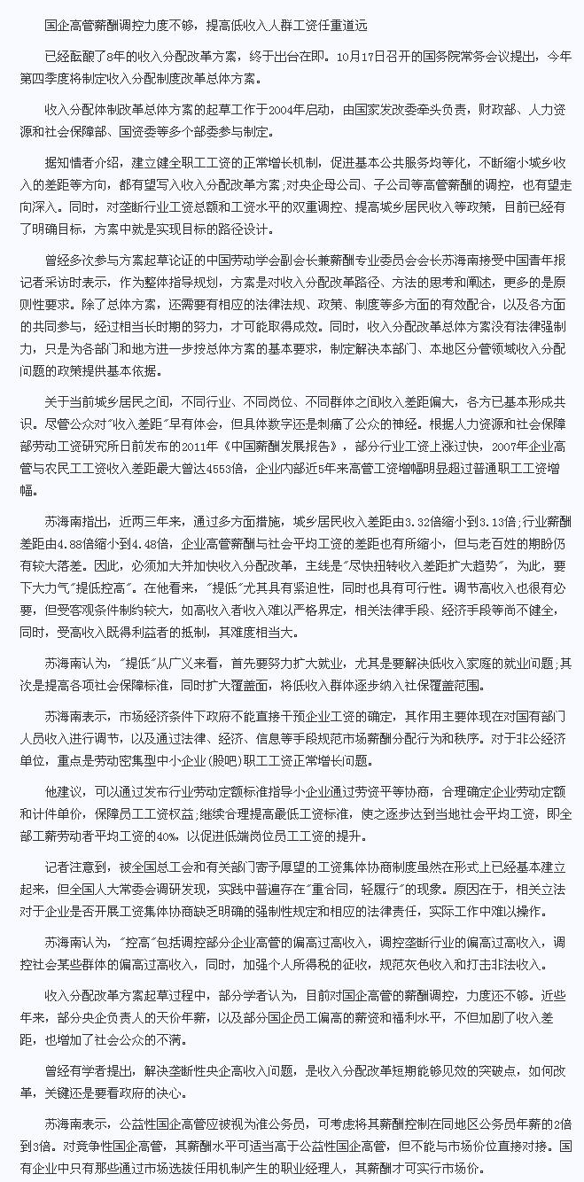 公司工资分配制度_退休工资分配制度改革_天涯MM八卦网天涯八卦999