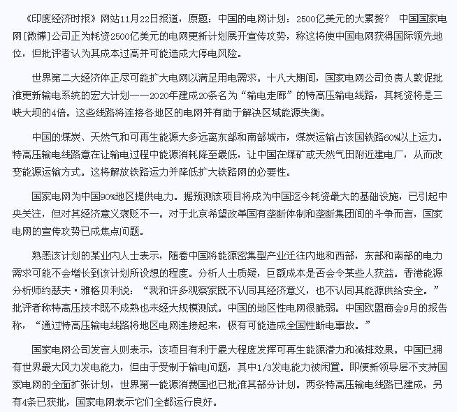 国务院电力体制改革 国家电网改革最新消息_天