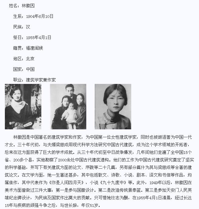 林徽因为什么嫁梁思成, 陆小曼和林徽因照片图片