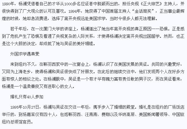 杨澜/杨澜老公去世的传闻视频,吴征和杨澜的儿子照...