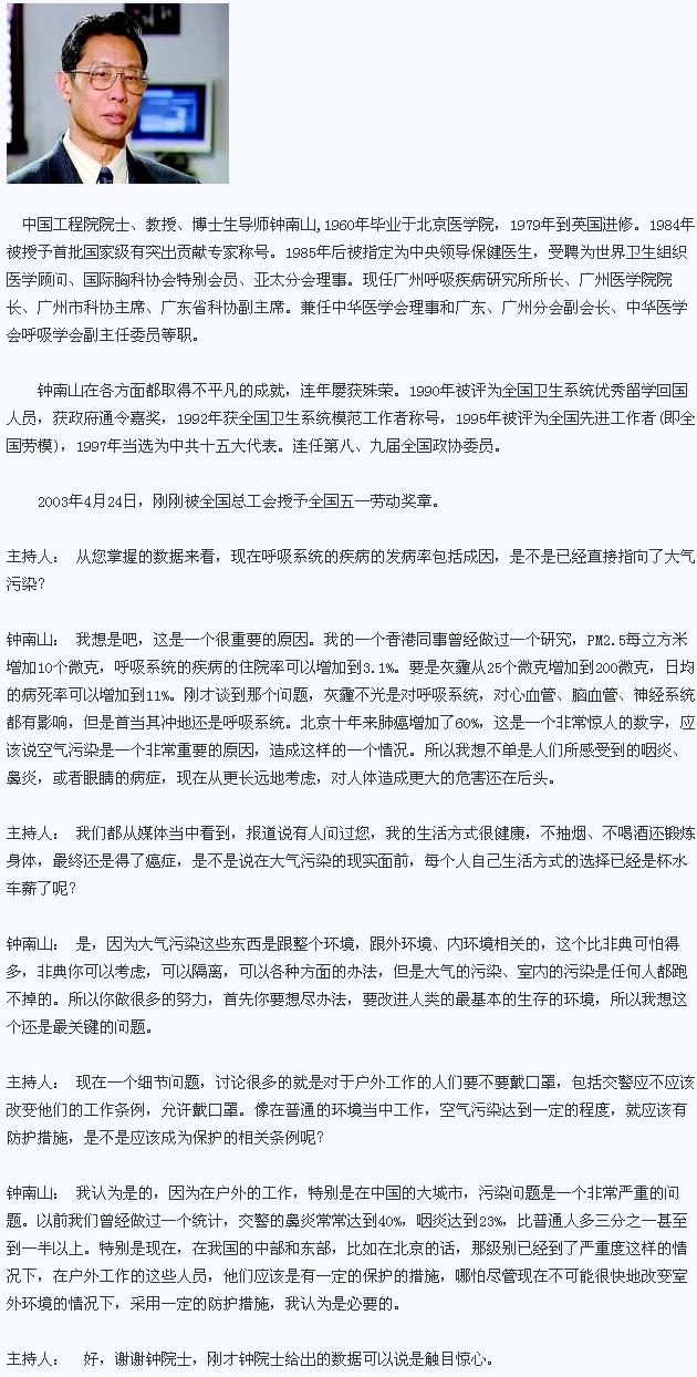 钟南山的简历、个人资料、照片,钟南山谈大气污染