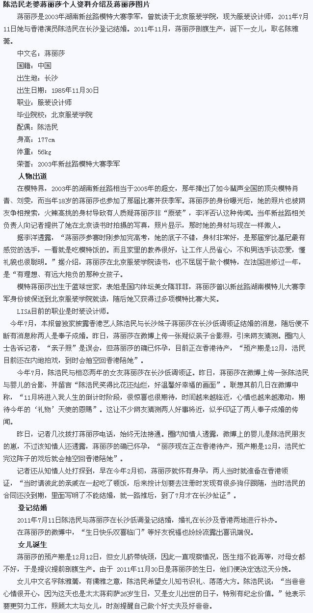 陈浩民强吻事件图片真相 陈浩民妻子是谁 陈浩民老婆照片个人资料
