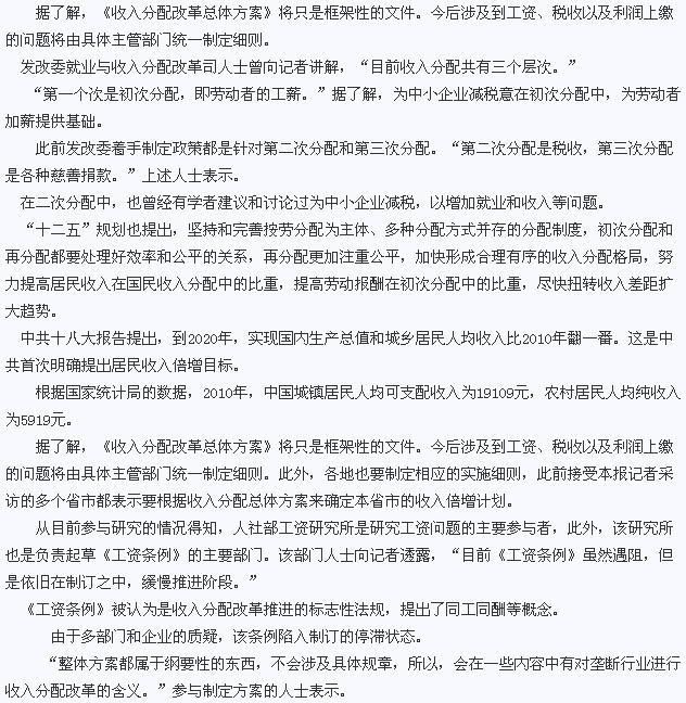 2013年工资收入分配改革,央企薪酬待遇排名_