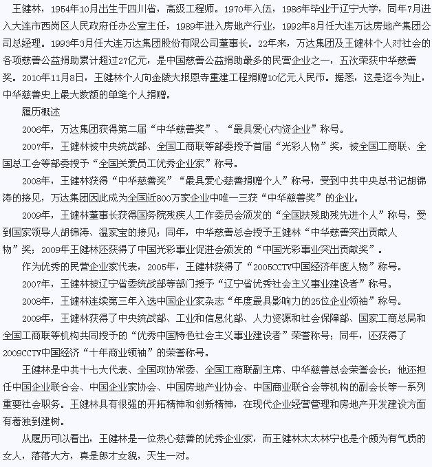王健林景甜关系 王健林情人是谁 王健林是谁女