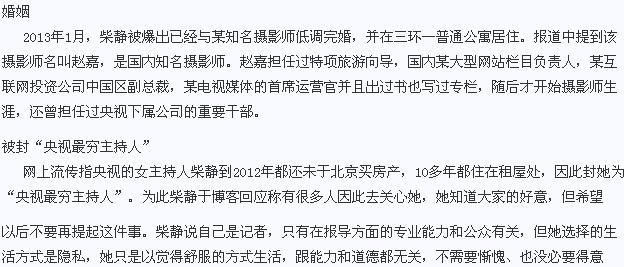 央视女主持人 柴静老公赵嘉 情史被曝光柴静简