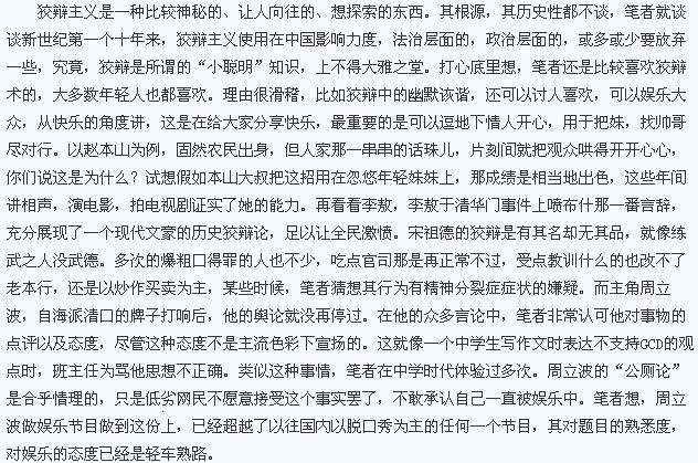 赵本山回骂周立波视频,周立波怎么骂赵本山的?对骂