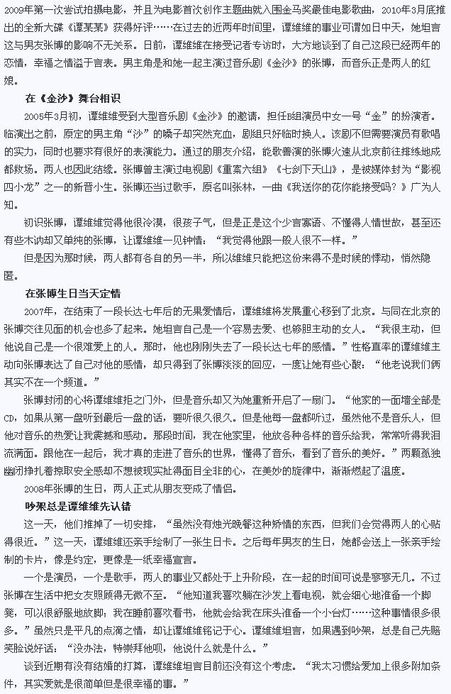 谭维维现任男友江智明身份生活照曝光 谭维维前男友张博个人资料