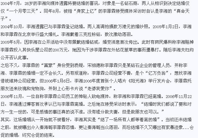 李厚霖为啥跟李湘离婚,李湘和前夫为什么离婚