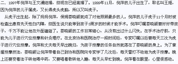 倪萍和赵忠祥的丑闻,倪萍和赵忠祥的私生活,倪