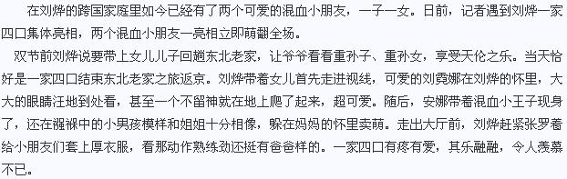 导读:谢娜现在是湖南台炙手可热的女主持人。现如今谢娜已经和张杰喜结连理。说起谢娜,可是人们还是不情不自禁的想到另外一个人,那就是刘烨。刘烨和谢娜曾经都是非对方不可,只是两人却没能走到最后,那么到底是什么原因让刘烨和谢娜分手,又让刘烨在不久的后来就娶了一位法国老婆。刘烨和法国妻子结婚后育有一儿一女,两个混血小家伙长得甚是可爱。刘烨在公开场合都是避谈谢娜的任何事。谢娜却在自己的书里提起过和刘烨的那一段情。下面我们就来看看刘烨谢娜分手原因真相,刘烨老婆儿子照片以及刘烨个人资料。  刘烨个人资料   刘烨个人资料