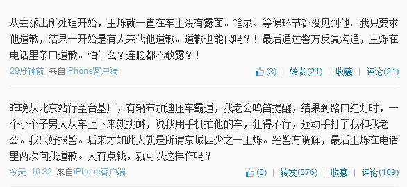 京城四少王烁打人图片个人资料 王烁和刘涛老公王珂火拼案内幕