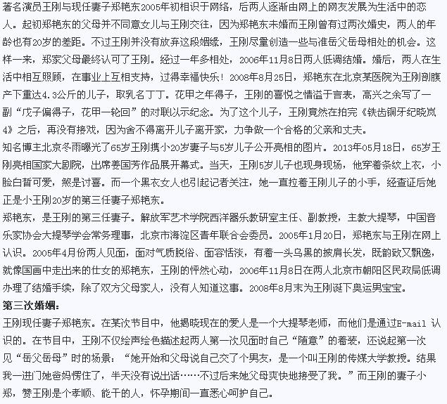 导读: 近日, 年已65岁的著名演员王刚在北京出席一开幕式的时候,带着5岁的宝贝儿子丁丁一起出场的。丁丁很是懂事可爱,而有一个全程牵着王刚儿子丁丁小手的女人,经查证是王刚现在的老婆,就是王刚的第三任妻子。王刚儿子丁丁的照片在网上曝光之后,网友们纷纷表示,跟王刚是一个模子里面刻出来的,还调侃着王刚饰演的经典角色后继有人了,等丁丁长大了可以出演新版的和珅。王刚在和现任老婆结婚之前,已经有过两段失败的婚姻。后来王刚在网上和第三任妻子相识相恋,第二年低调结婚。婚后不久,就有了现在的宝贝儿子丁丁。下面,我们一起看一