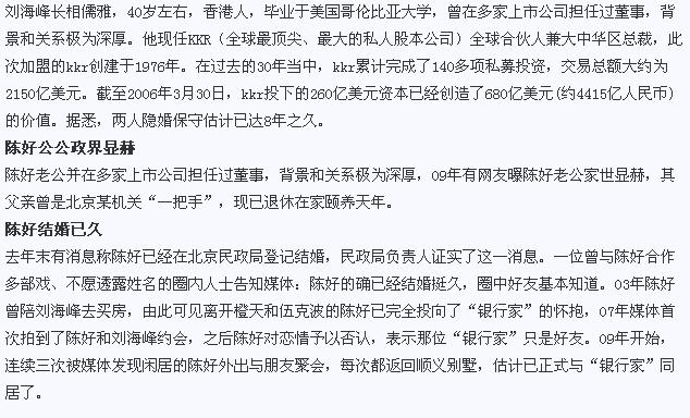 陈好卷入刘铁男贪腐案暴富照片