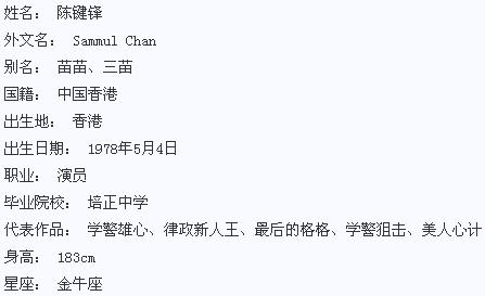 导读:陈键锋是香港tvb当红小生,出演多部电视剧,一部《美人心图片