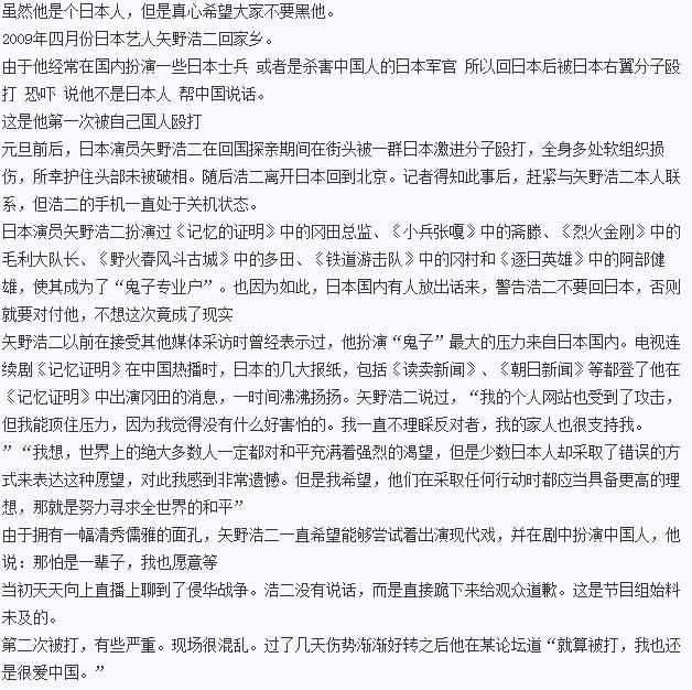 矢野浩二被打现场图日本演员矢野浩二回国被打下跪