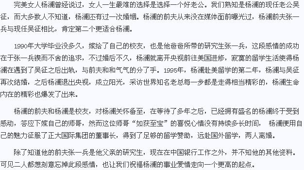 杨澜老公吴征简介和照片