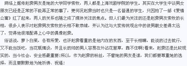 赵霁被骂事件,赵霁男朋友照片,赵霁生病及个人