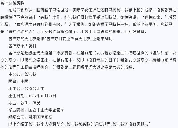 曾沛慈的老公汪东城照片和资料