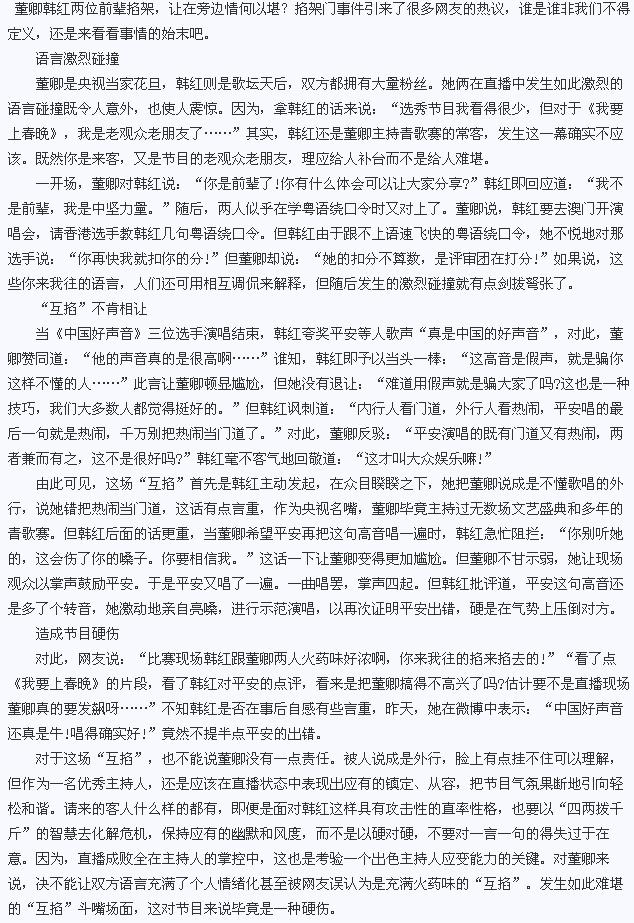 韩红董卿骂战视频董卿为什么和韩红掐架 天