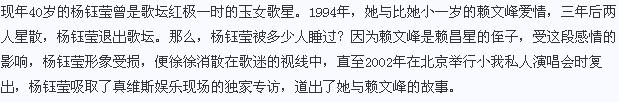 网友热议杨钰莹被多少人睡过?毛宁杨钰莹接吻视频