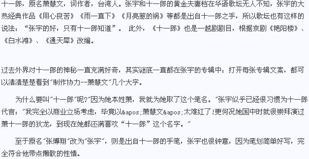 张宇老婆是谁?张宇和妻子十一郎离婚了吗?资