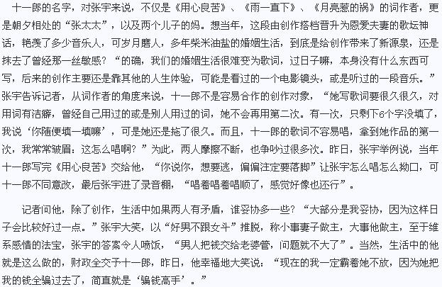 张宇老婆是谁?张宇和妻子十一郎离婚了吗?资料