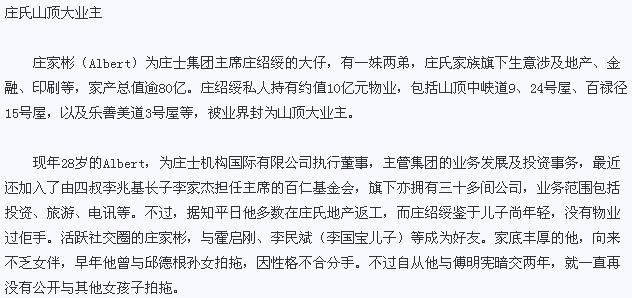 庄家彬傅明宪姐弟恋,傅明宪整容照片,香港名媛傅明宪个人资料图片