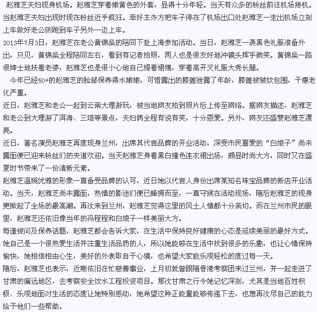 赵雅芝郑少秋丑闻图片全集