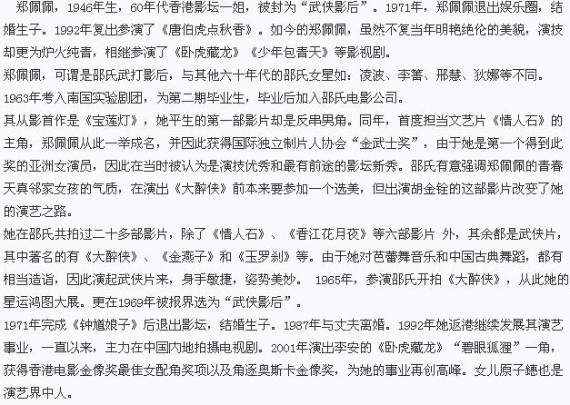 相关阅读:    祖籍上海的香港艺人郑佩佩成功地塑造了一个又一个图片