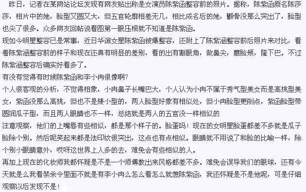 陈浩民和陈紫函的孩子,吻戏 陈紫函和李小冉像