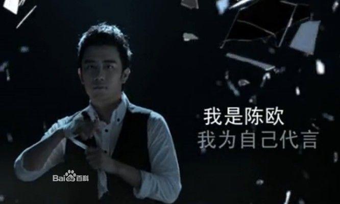 陈欧的新广告词