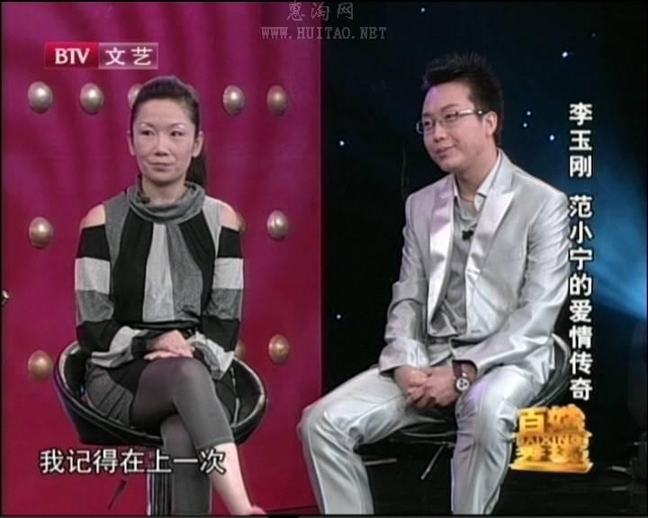 李玉刚老婆范小宁和女儿照片