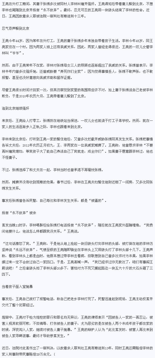 妻子长期被邻居强奸,妻子外遇后丈夫怎样做_天涯MM ...