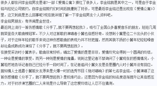 孙艺洲李金铭结婚照吻戏 李金铭的胸微博图片