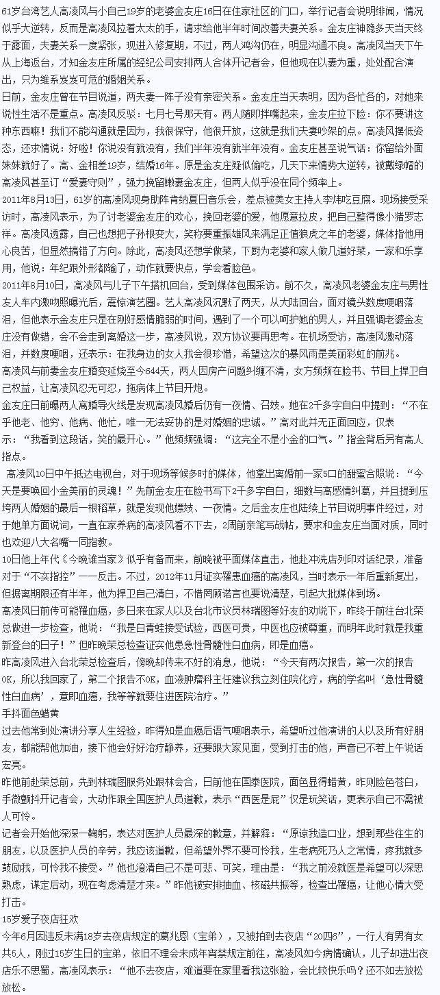 娱乐 明星      金友庄透过好友林兰芷介绍,认识了比自己大19岁的
