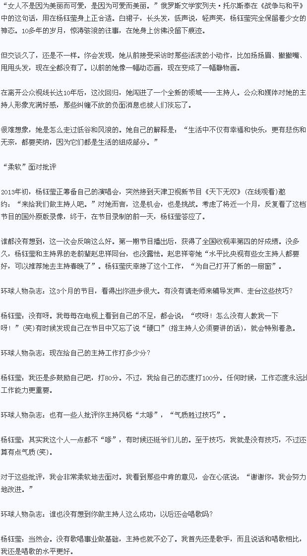 ... 视频图片_杨钰莹被毛宁睡过吗,杨钰莹被多少人睡过