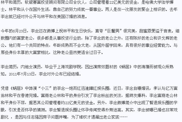 李念被爆嫁入豪门身价22亿