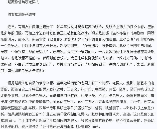 张铁林轰赵薇 张铁林现任老婆资料照片