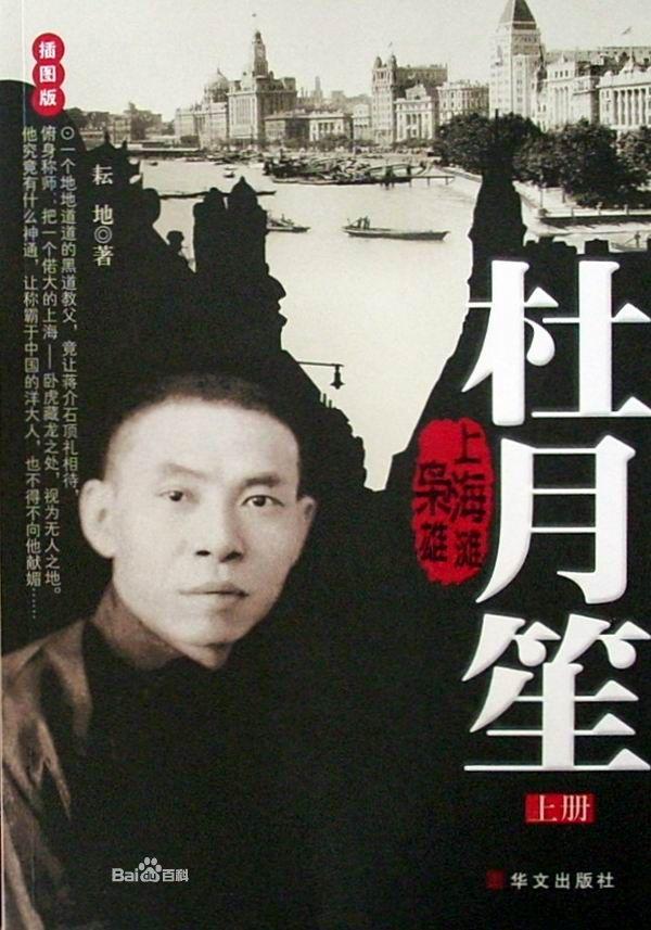 上海皇帝杜月笙的子女照片 孟小冬杜月笙的女