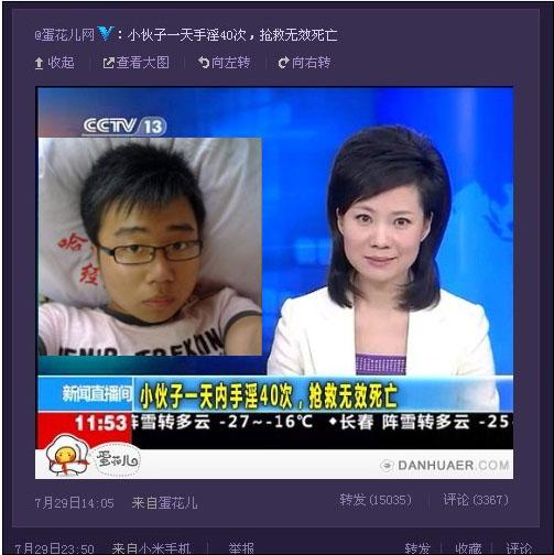 男子撸管40次死亡,男子撸管40次死亡视频_天涯八卦网