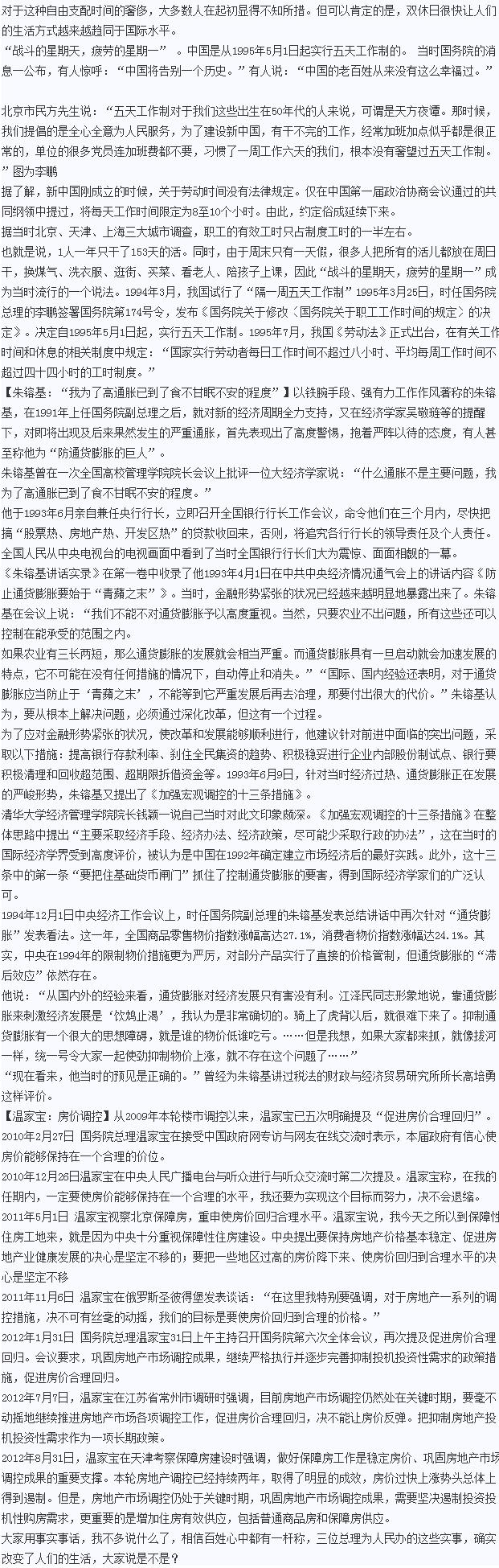 中国三位总理谁最给力,总理办公室主任级别