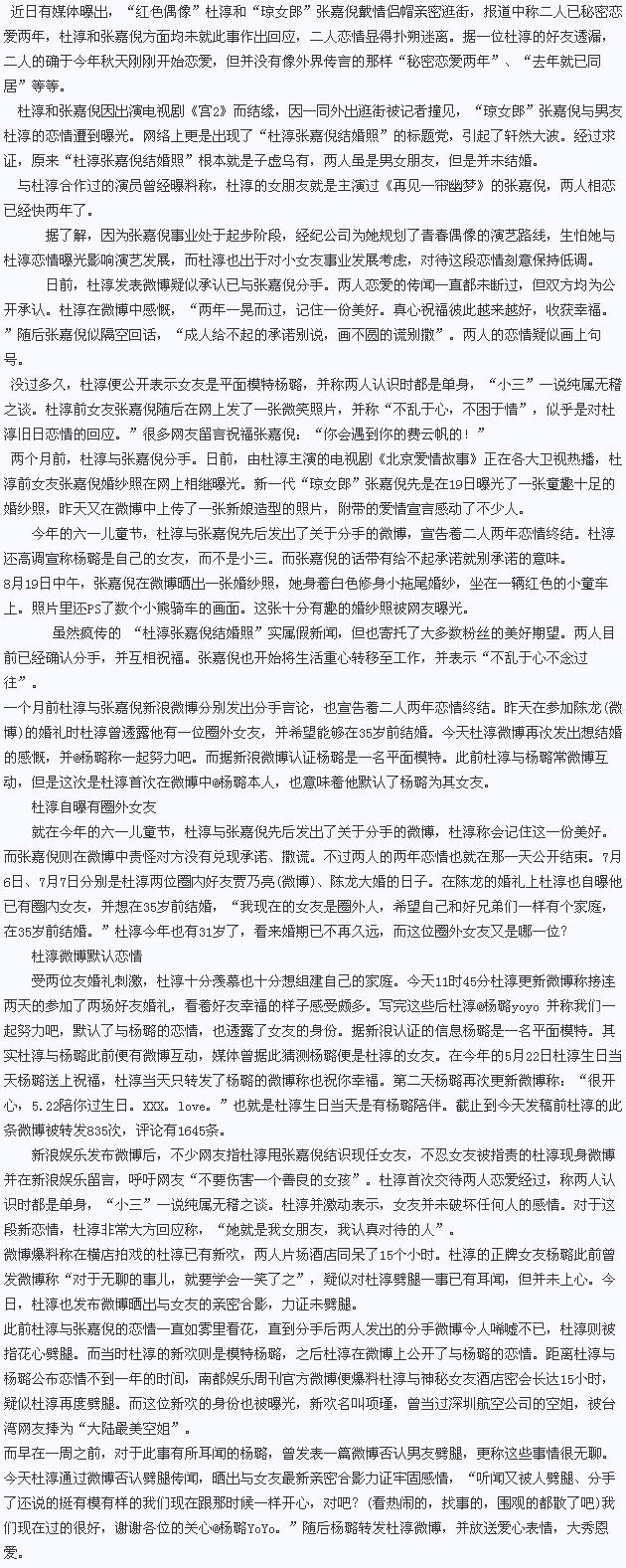 杜淳张嘉倪结婚照 杜淳女友个人资料照片 杜淳