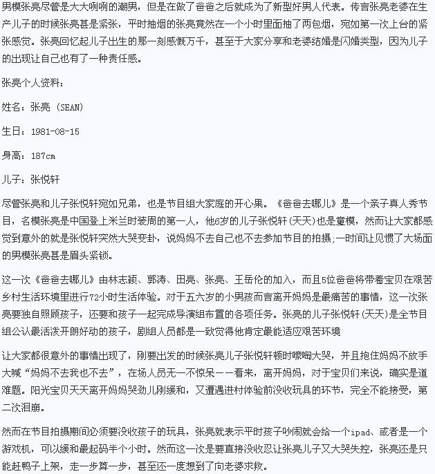 张亮的老婆是谁,中国首席男模张亮老婆莫万丹个人