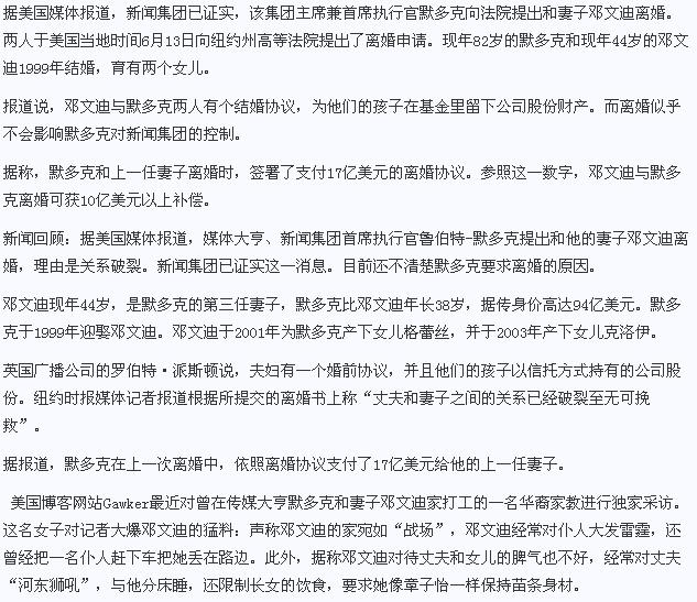 军与邓文迪发迹历程,邓文迪默多克离婚真相 邓