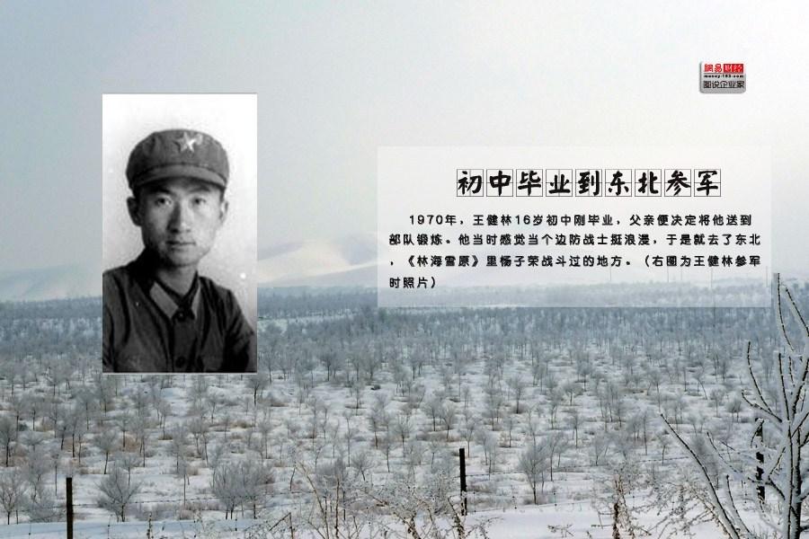 王健林是谁的女婿 万达王健林的父亲是谁 万达